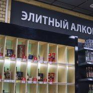 "Алкомаркет ""Винный склад"" - Алкомаркет ""Винный склад"" - project"